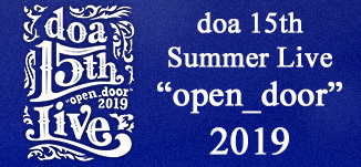 "『doa 15th Summer Live ""open_door"" 2019』"