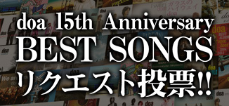 doa 15th Anniversary BEST SONGS リクエスト投票開始!