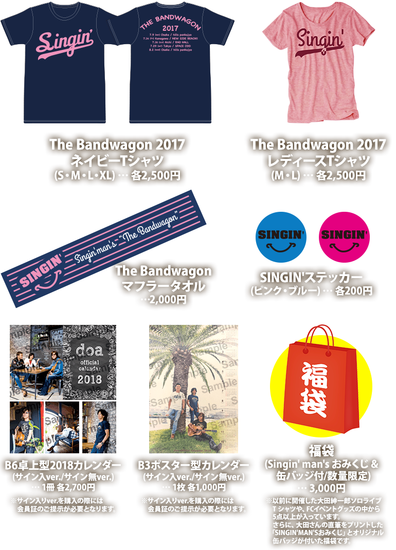 The Bandwagon 2017 - GOODS -